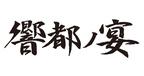 10-FEET、木村充揮、リリー・フランキーらが出演、怒髪天のスペシャル企画