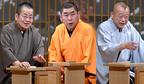 文珍、南光、鶴瓶による落語会『夢の三競演 2012』、今年はクリスマスに開催!