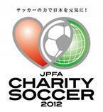12月26日、仙台でサッカーチャリティーマッチ開催