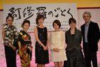 浅野温子、荻野目慶子、高岡早紀、奥菜恵が四姉妹役で競演。向田邦子の『阿修羅のごとく』を舞台化