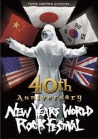 陣内孝則、PANTAらも出演!NEW YEARS WORLD ROCK FESTIVAL開催決定
