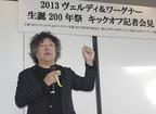 茂木健一郎も応援!2013年はヴェルディ&ワーグナー生誕200年を盛り上げる!