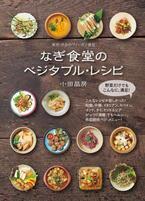 渋谷の人気ヴィーガン食堂の初レシピ本、『なぎ食堂のベジタブル・レシピ』が2月15日(金)発売