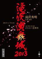 滝沢秀明のエンタテインメント『滝沢演舞城』が4年ぶりに復活