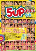 大阪の若手芸人を中心に取り上げた芸人本『5upよしもとぴあ』発売!