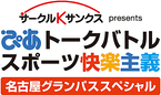 名古屋グランパスを優勝させた男とJリーグ史上最高の監督がトークバトル!