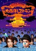 湯澤幸一郎とH ZETT Mがコラボ、音楽劇『大西洋レストラン』開催決定