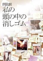 梶裕貴、福山潤、茅原実里ら人気声優も登場! 朗読劇シリーズ『私の頭の中の消しゴム』
