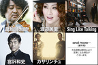 毎年恒例の情熱大陸フェス、2013年の第一弾出演者発表