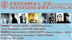 真夜中の遊園地で行われる音楽イベントOTODAMA JOY STUDIO Vol.2の追加出演者決定