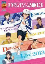 ミュージカル『テニスの王子様』10周年記念コンサートに、豪華スペシャルゲスト出演決定!