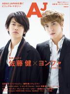 佐藤健とCNBLUEヨンファが初コラボ!? アジアと日本をつなぐ雑誌『AJ』発刊