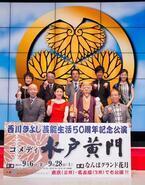 西川きよし芸能生活50周年を記念して『コメディ 水戸黄門』を東名阪で上演!