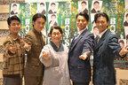 吉沢悠 主演舞台に手応え「かなり熱い4代目BOYS 」。『宝塚BOYS』が開幕