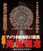 大阪・新世界の通天閣に続き、心斎橋アメリカ村にも今年ブームのお化け屋敷が出現!