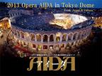 ベローナの野外オペラ「アイーダ」が今秋、東京ドームに上陸!!
