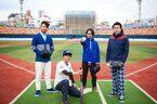 アジカン、8月23日(金)に横浜スタジアムで行われる始球式に登場!