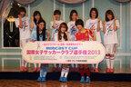 国際女子サッカークラブ選手権開催決定。今年もDiVAがスペシャルサポートに