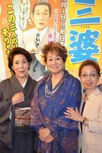 名トリオ、水谷&波乃&沢田による舞台『三婆』