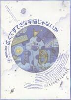 上川隆也出演の幻の舞台をニコ生で無料配信
