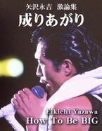 矢沢永吉、伝説の自伝・電子書籍発売。半額セールも