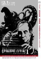 『ゴジラ』のテーマ作曲。伊福部昭が生誕100年