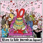 ラ・フォル・ジュルネ10回記念は「祝祭の日」