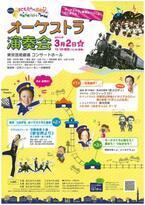 オーケストラと鉄ちゃん&新体操がコラボ!?