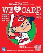 広島東洋カープの歴代ベストナインとゲームを募集中!