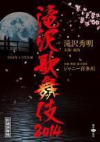 滝沢歌舞伎が開幕「見どころは劇場を舞う10万両」