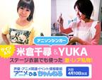 YUKAと米倉千尋、アニメぴあ×パシャオク企画参加