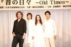 堀部圭亮、若村麻由美、麻実れいがピンター劇に挑む