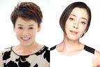 大竹しのぶ、宮沢りえ、蜷川幸雄作品で舞台初共演