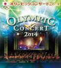 オリンピックコンサートに平野歩夢など出演決定!