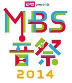 MBS音祭2014に秦 基博など出演決定!