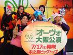 """『オーヴォ』大阪公演を""""あの3人""""がPR!"""