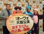 『ダイハツ オーヴォ』大阪公演が開幕!