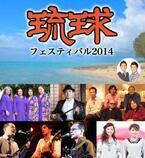 琉球フェスティバル、今週末いよいよ開催!