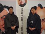 幸四郎、染五郎の弁慶初役に「夢がかなった」