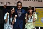 AKB48メンバー『ウィズ』主役は梅田彩佳&田野優花