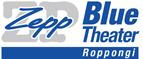 Zeppブルーシアター六本木が来年1月オープン