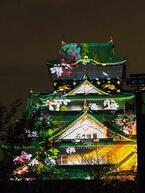 大阪城3Dマッピングが開幕!
