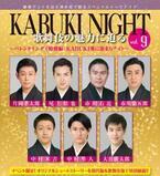 染五郎はじめ花形7人勢揃い。オリジナル芝居も!