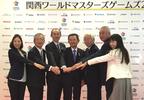 生涯スポーツ最高峰の大会、日本開催決定!