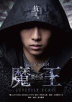 舞台版『魔王』、原作者よりコメントが届く!
