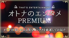 特集ページ、オトナのエンタメPREMIUM開設!