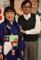 藤山直美、実在した天才漫才師の波乱の生涯を熱演!