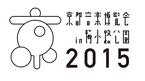 くるり主催「京都音博」、八代亜紀など出演者発表!