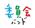 福岡のフェスNUMBER SHOTに委員会バンド