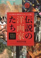 日本洋画を語るうえで必見の展覧会が開催